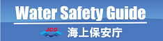 Water Safety Guide 海上保安庁